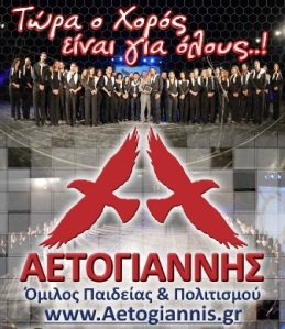 aetogiannis-banner (3)